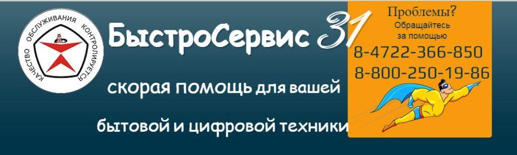 Сервисный центр в Белгороде Быстросервис31