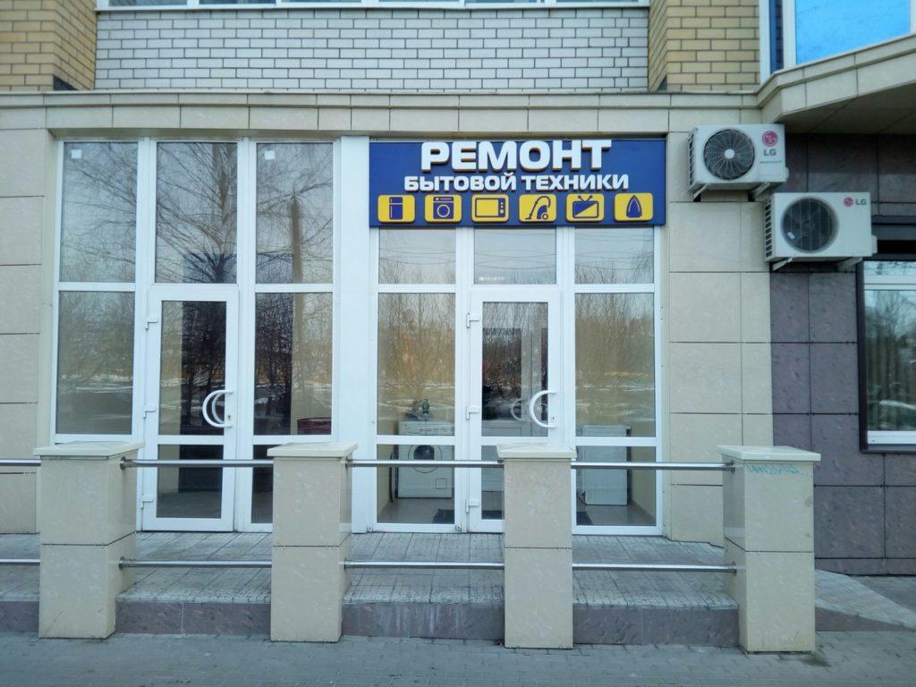 Сервисный центр Быт Ремонт (ремонт стиральных и посудомоечных машин в Белгороде)